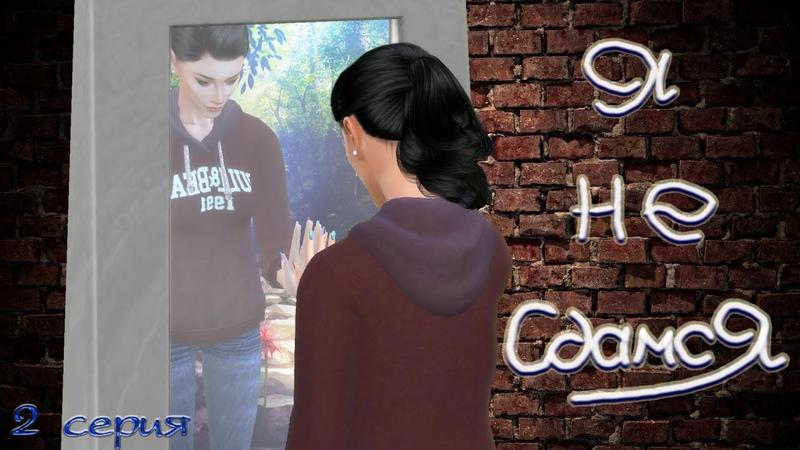 Machinima The Sims 4 сериал с озвучкой Я НЕ СДАМСЯ История одной жизни 2 серия