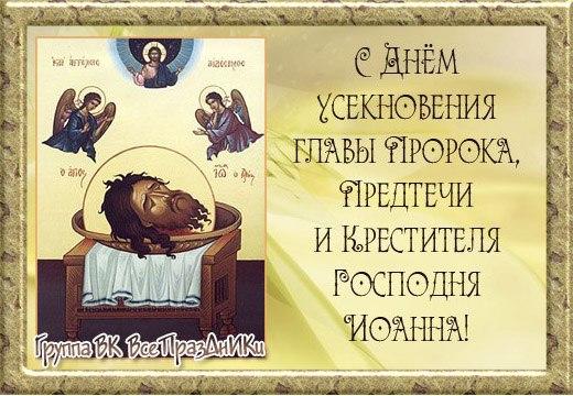 филе усекновение главы иоанна предтечи картинки и стихи семье анну называли