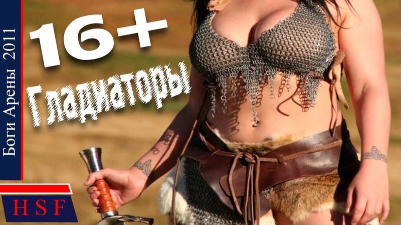 Колизей Боги Арены 16 Потрясающий фильм исторический боевик про Битвы Гладиаторов