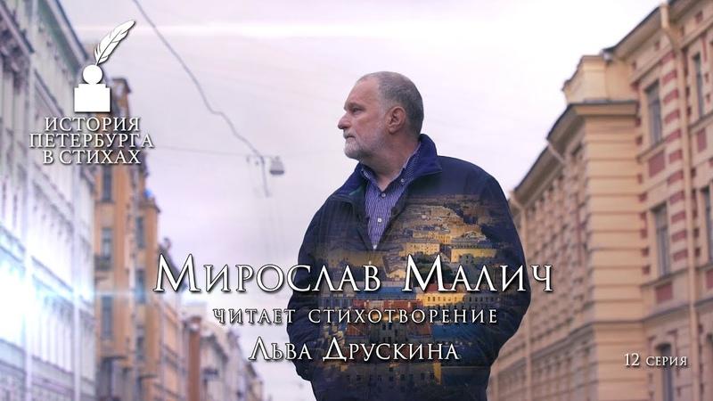 Мирослав Малич История Петербурга в стихах 12 серия