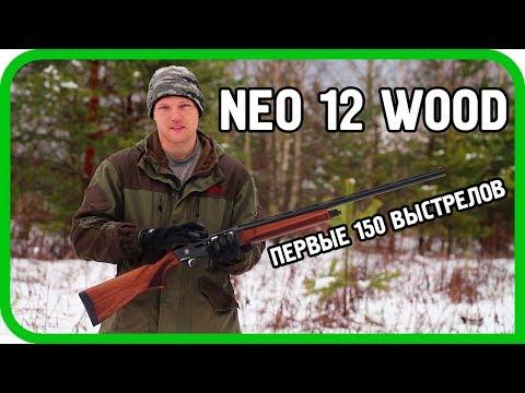 ИНЕРЦИОНКА NEO 12 WOOD ДАРИТ ВЕСЕЛЬЕ В ПЕРВЫЕ 150 ВЫСТРЕЛОВ