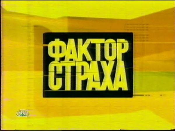 Фактор страха (НТВ, 25.11.2003) Анонс