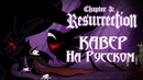 Chapter 3: Resurrection/ A.K.A: Fuck You | КАВЕР на Русском
