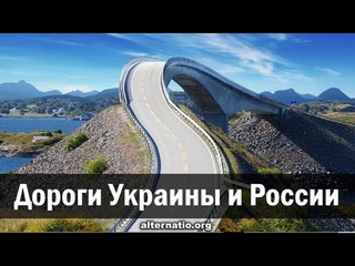 Андрей Ваджра. Дороги Украины и России . (№ 59)
