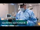Удаление аденоидов и миндалин у ребенка эндоскопическая аденотонзиллотомия Доктор Вавин В В