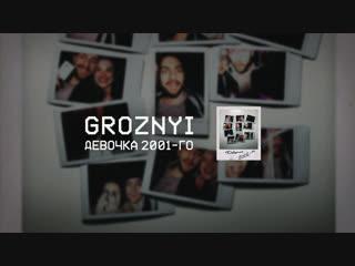 GROZNYI - Девочка 2001-го (ПРЕМЬЕРА КЛИПА 2019)