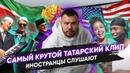 Иностранцы слушают Татарские песни Самый лучший татарский клип Реакция