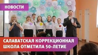 Салаватская коррекционная школа отметила полувековой юбилей