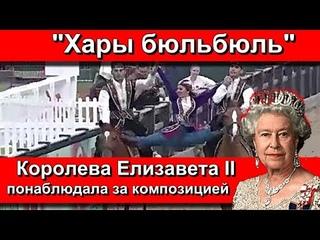 Королева Елизавета II понаблюдала за композицией Хары бюльбюль и выступлением карабахских скакунов
