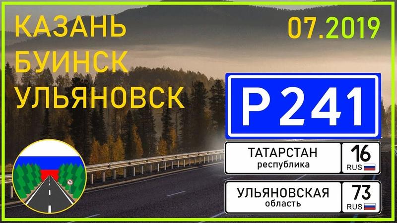 Дороги России Р241 на Казань Ульяновск Буинск Казань