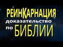 РЕИНКАРНАЦИЯ АНАЛИЗ БИБЛЕЙСКОГО ТЕКСТА