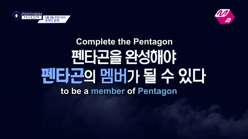 PENTAGON MAKER EP 00 02 Cubes initial new boygroup project making PENTAGON