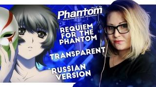 Phantom: Requiem for the Phantom / Transparent (Nika Lenina RUS Version)