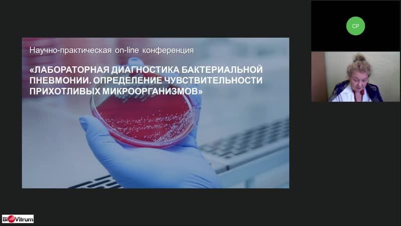 Лабораторная диагностика бактериальной пневмонии Определение чувствительности прихотливых микроорганизмов
