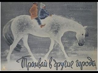 """х/ф """"Трамвай в другие города"""" (1962)"""