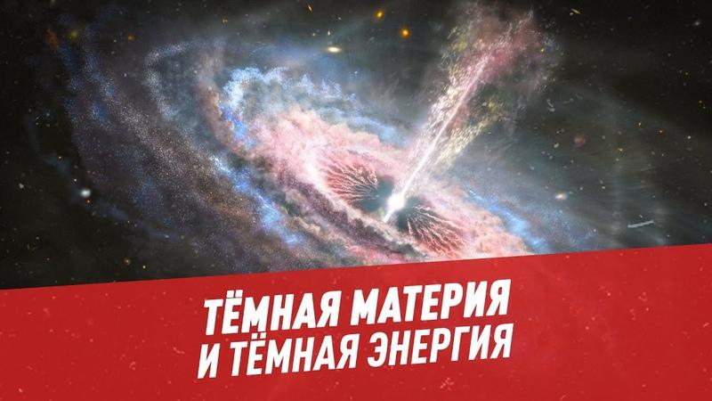 Тёмная материя и тёмная энергия Шоу Картаева и Махарадзе