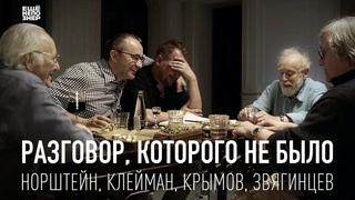Разговор, которого не было: Норштейн, Клейман, Крымов, Звягинцев #ещенепознер