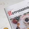Петропавловск.news