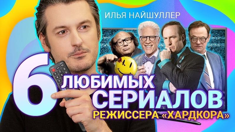 Илья НАЙШУЛЛЕР советует 6 сериалов Чернобыль Watchmen Во все тяжкие и др Афиша Видео