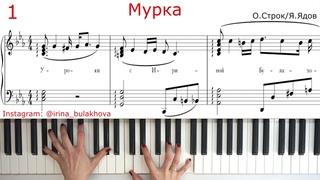 МУРКА НА ПИАНИНО Murka from Odessa Из Одессы Piano Самая блатная дворовая песня Ноты Как играть