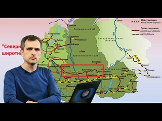 Железные дороги России – взгляд в будущее (2): как будут заселять Сибирь и ДВ