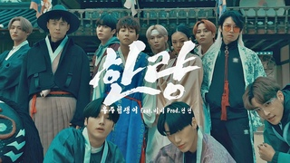 MV | Min Kyung Hoon X Kim Hee Chul - Hanryang (Feat. 비비 (BIBI)) (Prod. 딘딘)