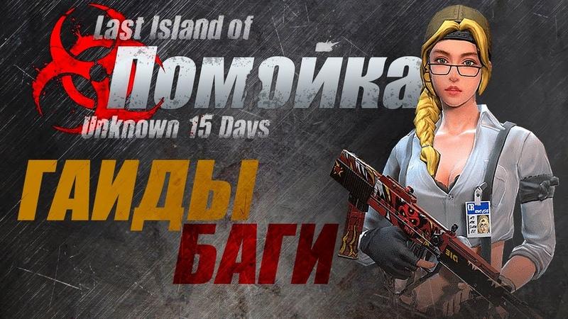 Игра на выживание Last Island of Survival Unknown 15 Days гайды баги помойка