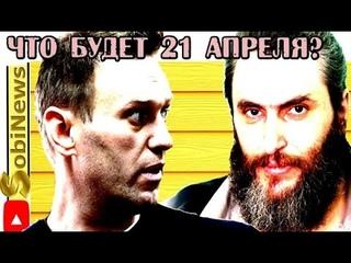 Зачем идти на улицу 21 апреля? Бopис Cтомaхин, мнение на SobiNews.