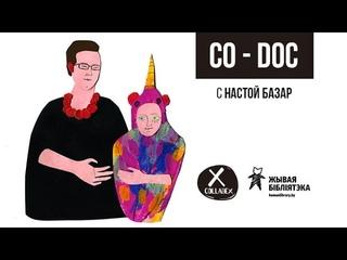 CO-DOC: інтэрв'ю з Настай, якая трапіла на карантын з двума дзецьмі