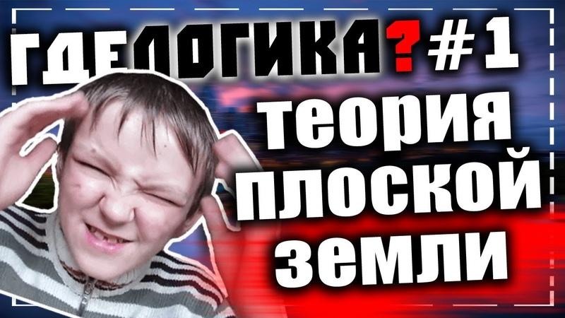 Где логика 1 Плоская земля feat Инквизитор Махоун