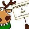 Подслушано   ККИ им. П.И. Иванова-Радкевича