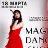 Magiс Dance Show 18.03