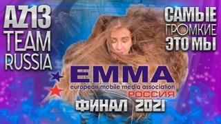 #EMMA финал 2021.  #Чемпионы России. #AZ13 team Russia