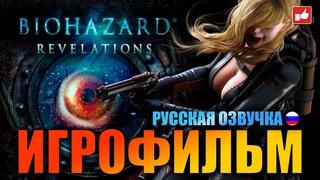 Resident Evil Revelations ИГРОФИЛЬМ на русском ● PC 1440p60 без комментариев ● BFGames