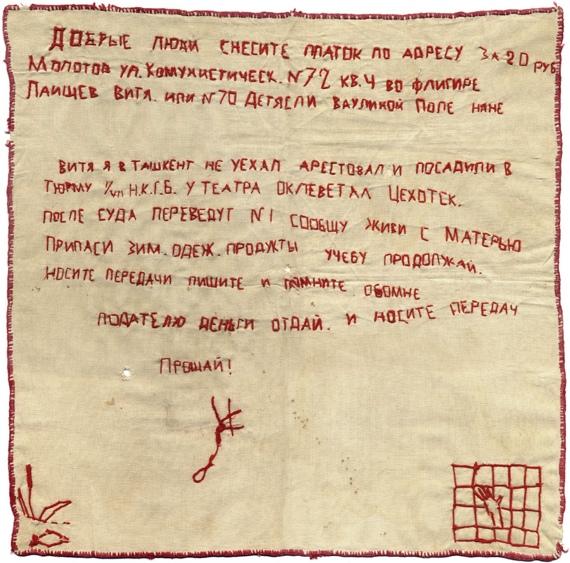 Уникальный исторический документ сталинской эпохи. Письмо–платок Василия