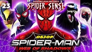 [Spider Sense] #23 - Spider-Man: Web of Shadows - ЛЮБЛЮ ДЕМОКРАТИЮ