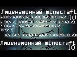 Конкурс на 10 лицензий Minecraft!