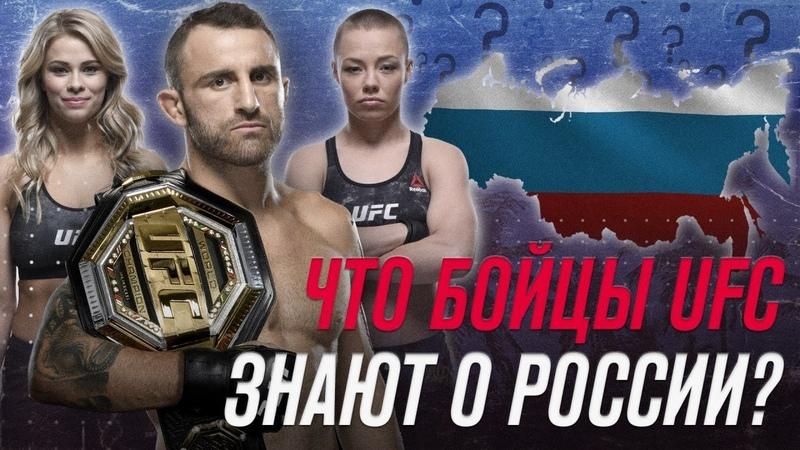 Что бойцы UFC знают о России