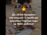 3 ужина за 1600 рублей
