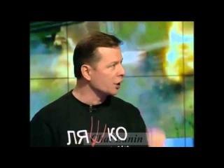Ляшко пообещал убить Коломойского