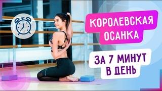 Королевская осанка за 7 минут в день   Упражнения для здоровой спины в домашних условиях