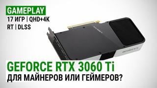 Тест GeForce RTX 3060 Ti в 17 играх Quad HD и 4K UHD: для майнеров или геймеров?