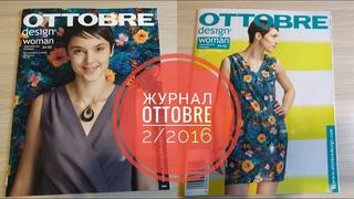 Обзор журнала Ottobre 2/2016.