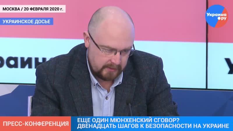 Украинское досье Еще один Мюнхенский сговор Двенадцать шагов к безопасности на