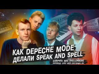 Depeche Mode - Speak And Spell 1981 Как создавался альбом