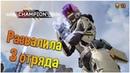 Apex Legends сезон 6, Развалила 3 сквада Общаемся с фоловерами о Twitch Prime