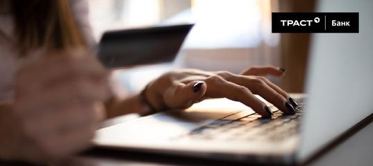 Траст кредит онлайн заявка