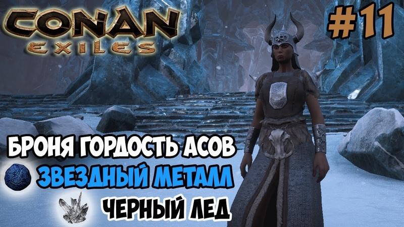 Conan Exiles 11 ☛ Ледяной храм ☛ Броня Гордость асов ☛ Звездная руда и черный лед ✌