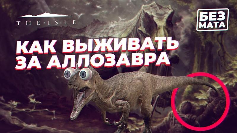 The isle Как выживать на Аллозавре