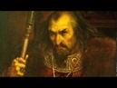 Русские цари Часть 1. Эпоха грозного царя. Иван IV Васильевич